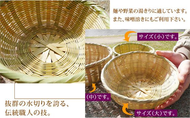 キッチン雑貨 昔の竹ざる 水切り竹ざる:説明2