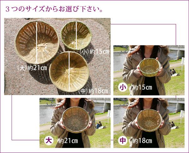 キッチン雑貨 昔の竹ざる 水切り竹ざるサイズバリエーション:説明3