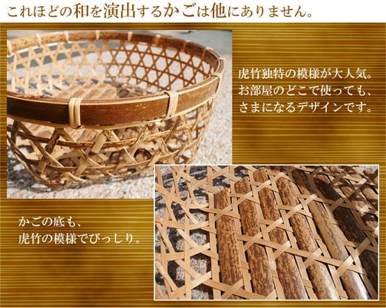 和雑貨 昔の竹かご 虎竹六ツ目盛かご:説明2