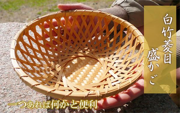 【昔の竹かご】【廃盤】白竹菱目盛かご:説明1