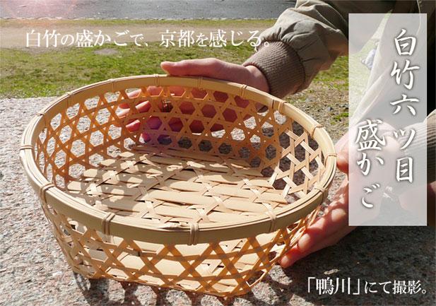 【昔の竹かご】【廃盤】白竹六ツ目盛かご:説明1