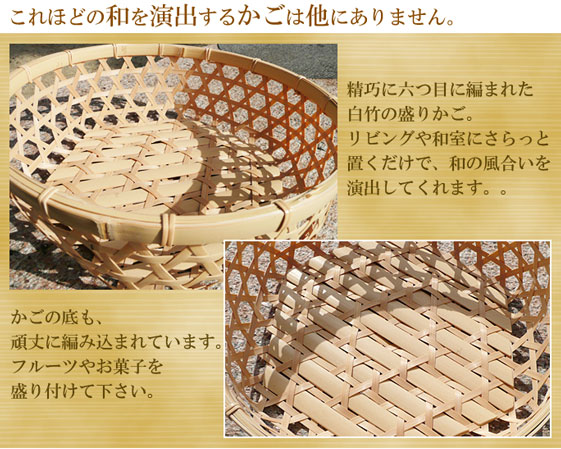和雑貨 昔の竹かご 白竹六ツ目盛かご :説明2