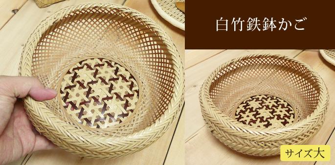 【昔の竹かご】白竹鉄鉢かご(サイズ大) 繊細な作りこみの竹細工工芸品/盛り篭 :説明1