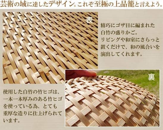 和雑貨 高級竹かご ゴザ目丸竹かご :説明2