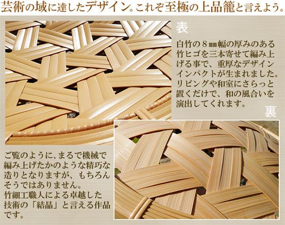 和雑貨 高級竹かご 三本寄せ丸かご  :説明2