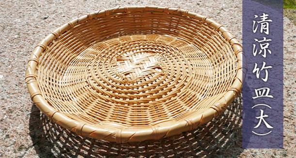 【昔の竹皿】【廃盤】清涼竹皿(小):説明1
