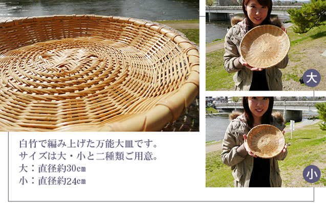 和雑貨 昔の竹皿 清涼竹皿:説明2