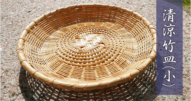 【昔の竹皿】【廃盤】清涼竹皿(大):説明1