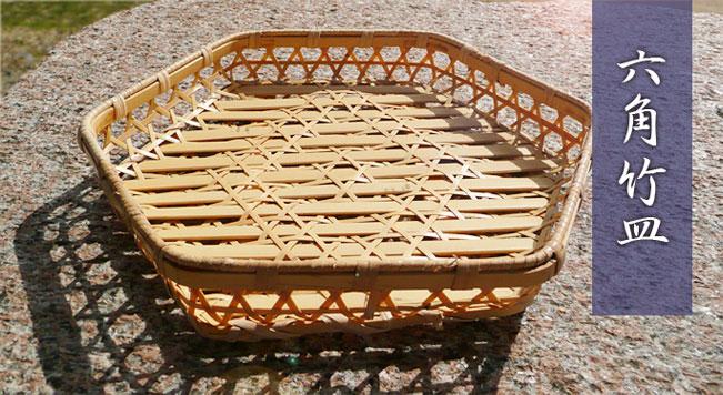 【昔の竹皿】六角竹皿:説明1