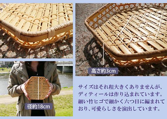 和雑貨 昔の竹皿 六角竹皿:説明2