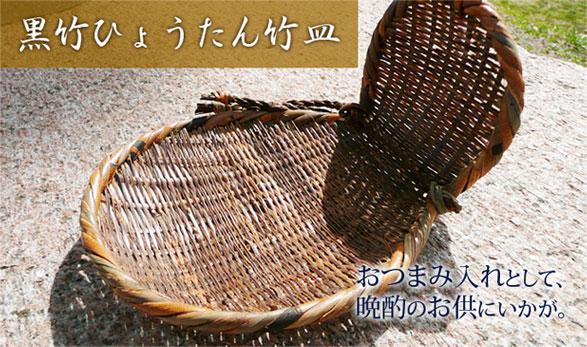 【昔の竹皿】黒竹ひょうたん竹皿:説明1