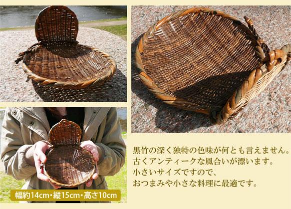 和雑貨 昔の竹皿 黒竹ひょうたん竹皿:説明2