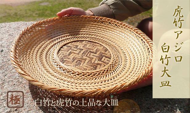 【昔の竹皿】【廃盤】虎竹アジロ白竹大皿:説明1