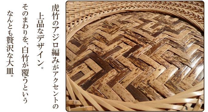 和雑貨 昔の竹皿)虎竹アジロ白竹大皿:説明2