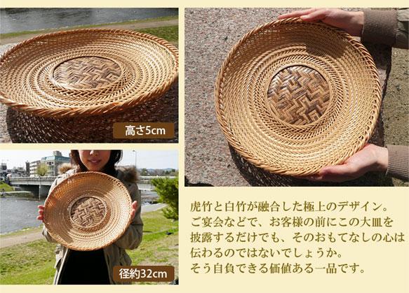 和雑貨 昔の竹皿 虎竹アジロ白竹大皿:説明3
