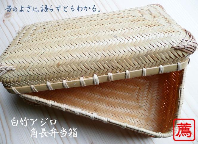 【竹のお弁当箱/ランチボックス】白竹アジロ角長弁当箱:説明1
