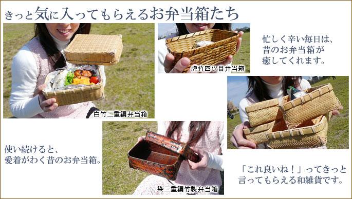 昔の竹製お弁当箱をピクニックや会社へ持参ください。