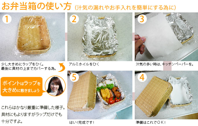 昔の竹製お弁当箱の準備方法:説明3