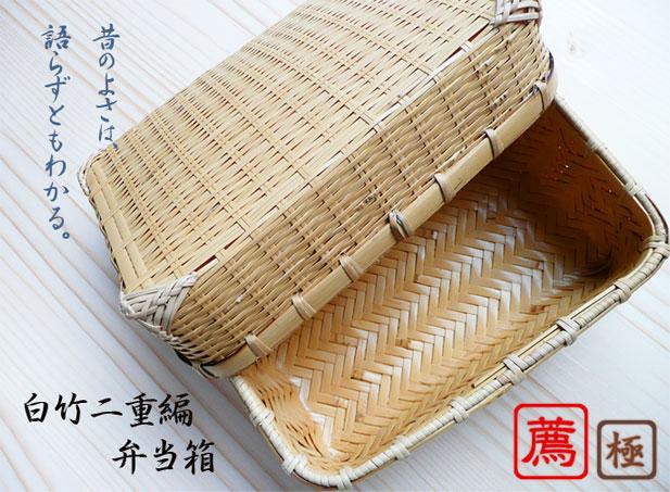 【竹のお弁当箱/ランチボックス】白竹二重編弁当箱:説明1