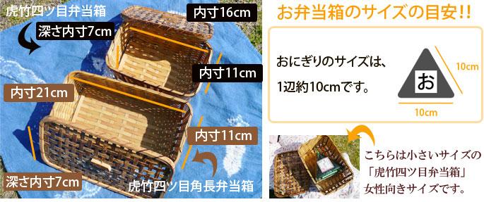 昔の竹製お弁当箱 虎竹四ツ目角長弁当箱:説明3