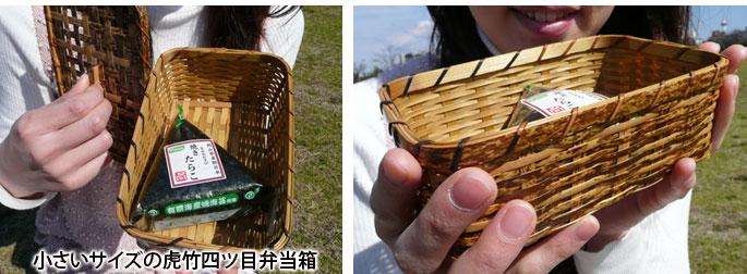昔の竹製お弁当箱 虎竹四ツ目弁当箱:説明4
