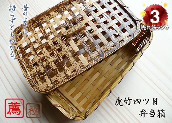 【竹のお弁当箱/ランチボックス】【廃盤】虎竹四ツ目弁当箱:説明1
