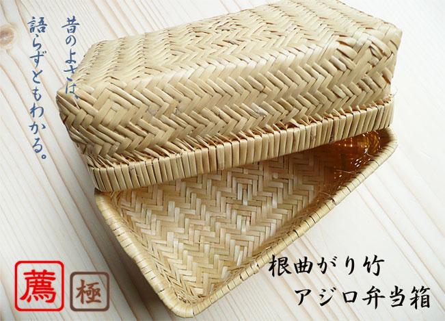 【竹のお弁当箱/ランチボックス】根曲がり竹アジロ弁当箱:説明1