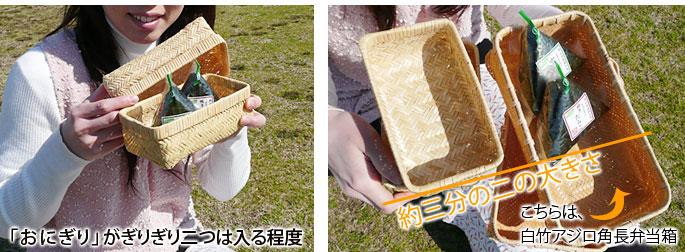 昔の竹製お弁当箱 根曲がり竹アジロ弁当箱:説明4