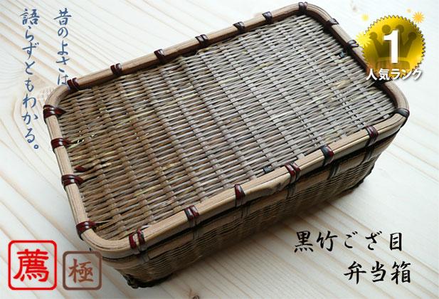 【竹のお弁当箱/ランチボックス】【廃盤】黒竹ござ目弁当箱:説明1