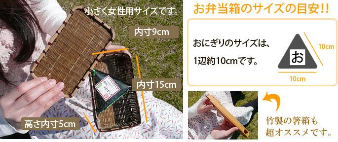 昔の竹製お弁当箱 黒竹ござ目弁当箱:説明3
