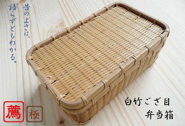 【竹のお弁当箱/ランチボックス】【廃盤】白竹ござ目弁当箱:説明1