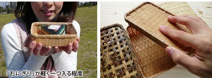 昔の竹製お弁当箱 白竹ござ目弁当箱:説明3
