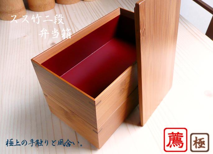 【竹のお弁当箱/ランチボックス】スス竹角長二段弁当箱/在庫無い場合納期をお知らせ:説明1