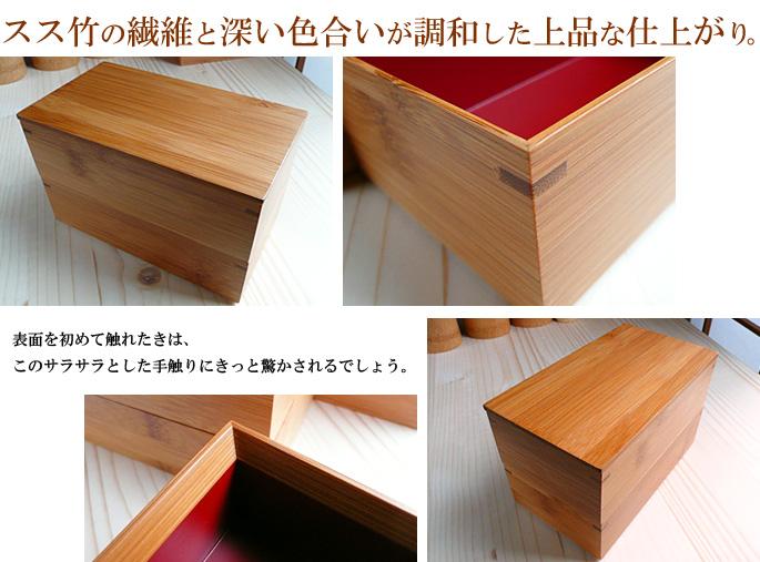 スス竹二段弁当箱の中身の様子:説明2