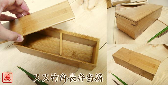 【竹のお弁当箱/ランチボックス】スス竹角長弁当箱 ピクニックに最適/仕切り有り:説明1