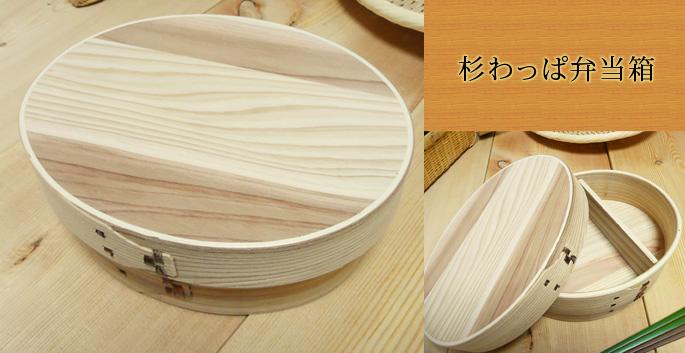 【竹のお弁当箱/ランチボックス】杉わっぱ弁当箱:説明1