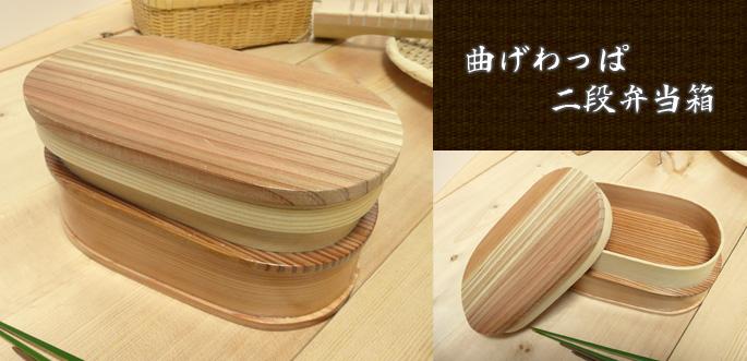 【竹のお弁当箱/ランチボックス】【販売終了】曲げわっぱ二段弁当箱:説明1
