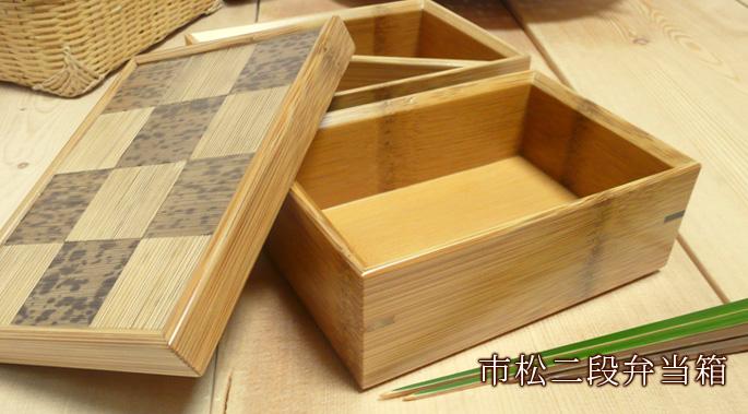 【竹のお弁当箱/ランチボックス】【廃盤】市松二段弁当箱(重箱) / 廃盤:説明1