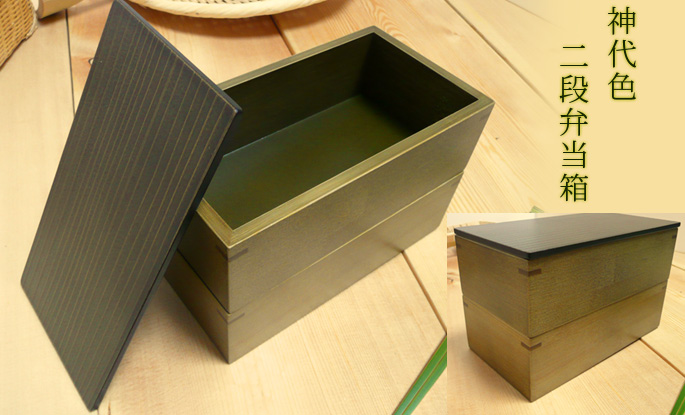 【竹のお弁当箱/ランチボックス】【販売終了】神代色二段弁当箱(重箱)/在庫無い場合納期をお知らせ:説明1
