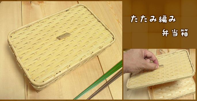 【竹のお弁当箱/ランチボックス】たたみ編み弁当箱:説明1