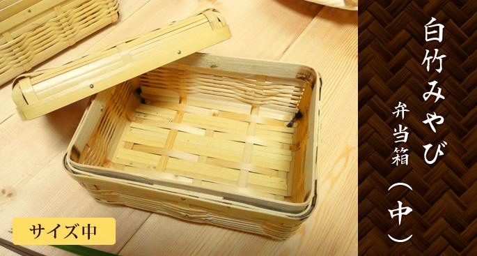 【竹のお弁当箱/ランチボックス】白竹みやび弁当箱(中):説明1