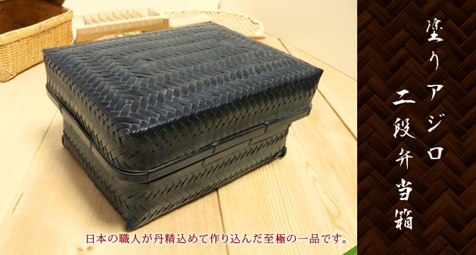 【竹のお弁当箱/ランチボックス】塗りアジロ二段弁当箱(高級重箱)/在庫無い場合納期をお知らせ:説明1