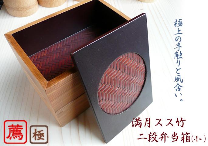 【】<販売ページ変更>満月スス竹二段弁当箱(小):説明1