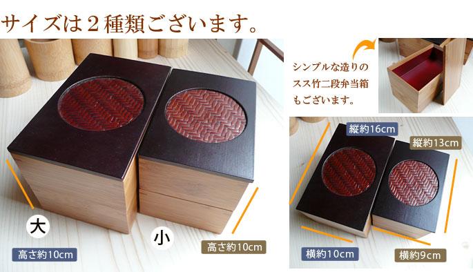 キッチン雑貨(和の極みお弁当箱)満月スス竹二段弁当箱:説明3