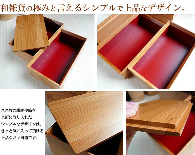 「スス竹二段弁当箱」をお客様のおもてなしにいかがでしょうか。
