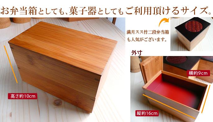 和のキッチン雑貨スス竹二段弁当箱:説明3
