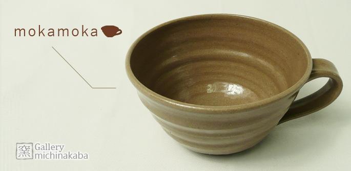 【スープ・コーヒーカップ/マグ/ティー】「mokamoka」/スープ・コーヒーカップ/ティー/作家物/自宅でおしゃれなカフェ気分/業務用としても可:説明1
