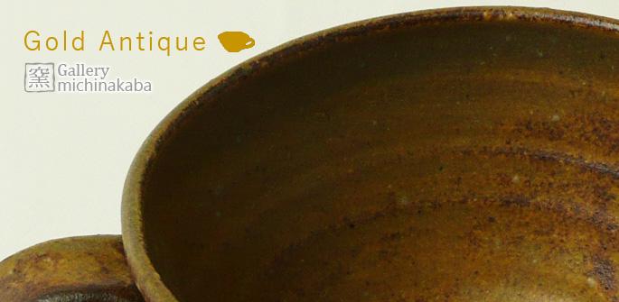 【スープ・コーヒーカップ/マグ/ティー】「ゴールドアンティーク・茶/黄金色」/スープ・コーヒーカップ/作家物/アンティーク風:説明1