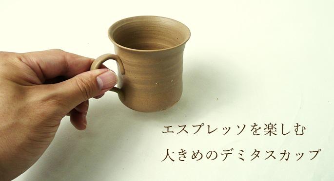 自宅でカフェ気分なエスプレッソを楽しむ、ちょっと大きめのデミタスカップの販売