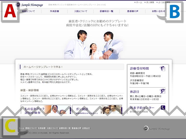 病院・クリニック・歯医者のホームページ(白)型番:cl16